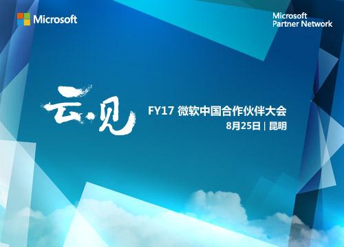 FY17 微软中国合作伙伴大会圆满落幕