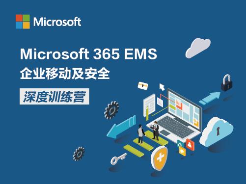 M365 EMS 500X375