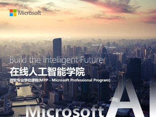 访问在线人工智能学院, 学习微软专业学位课程